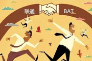 中国联通混改的关键在业务,谁是投资者不是最重要