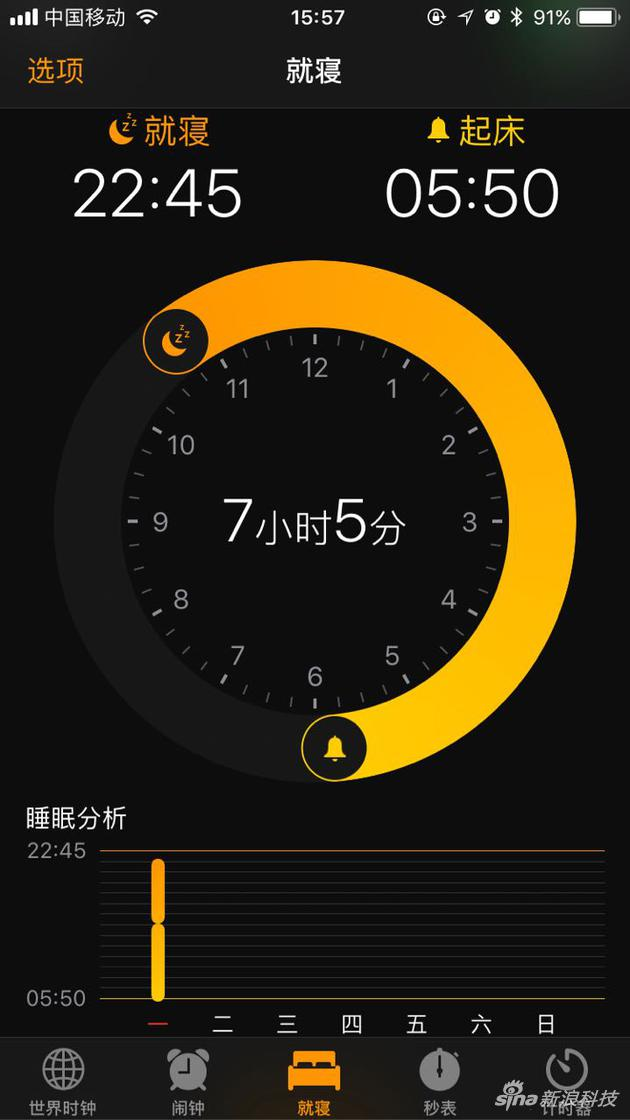 iOS系统自带的就寝功能