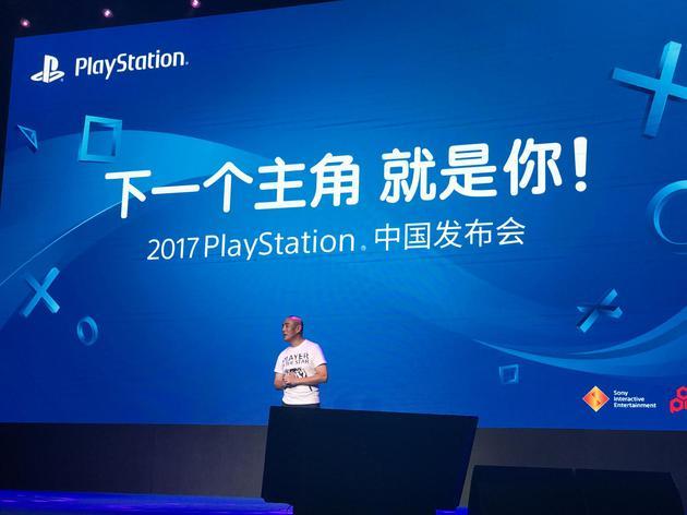 索尼PlayStation中国发布会