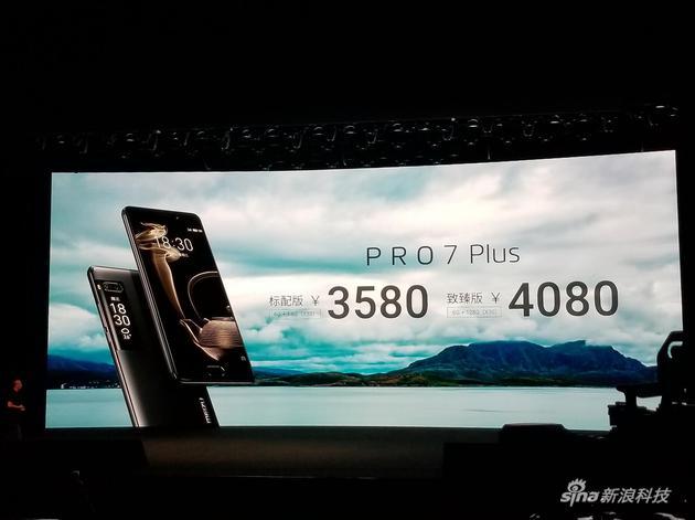 PRO 7 Plus系列售价
