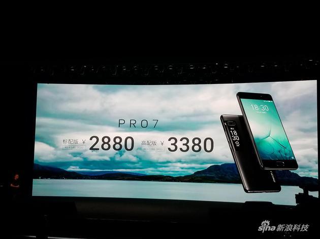 PRO 7系列售价