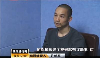 """许朝军因牌技出众被涉赌人员称为""""校长""""。法制进行时截图"""