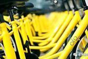 共享单车新规正式发布,这七大变化值得关注