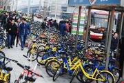 是时候向共享单车收取公共资源占用费了