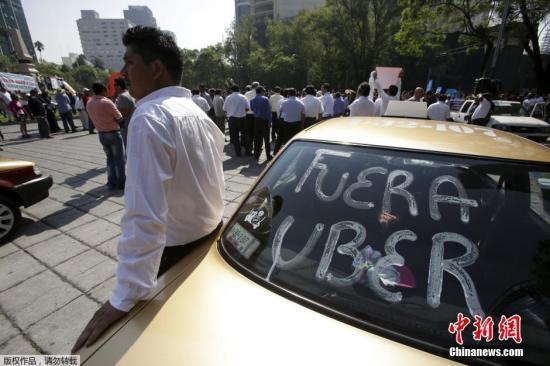 资料图:墨西哥墨西哥城,数千出租车司机游行抗议Uber公司的不正当竞争,要求政府对Uber采取行动。