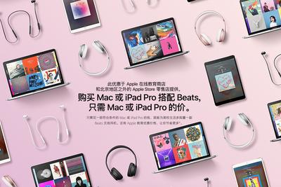 苹果2017年新学期优惠活动开始:买Mac送Beats耳机