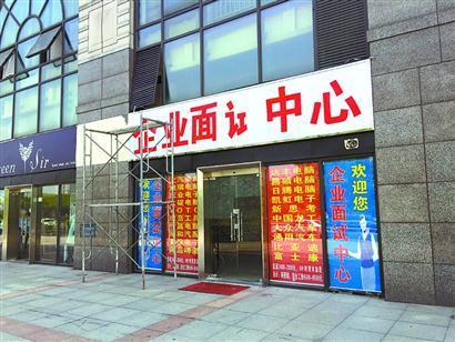 """轨交松江新城站3号口处的""""企业面试中心""""。本文图片 解放日报"""