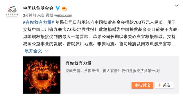 中国扶贫基金会发微博表示苹果公司将向灾区捐款700万元