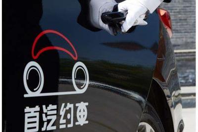 首汽约车推国际用车业务 称部分城市年底将盈亏平衡