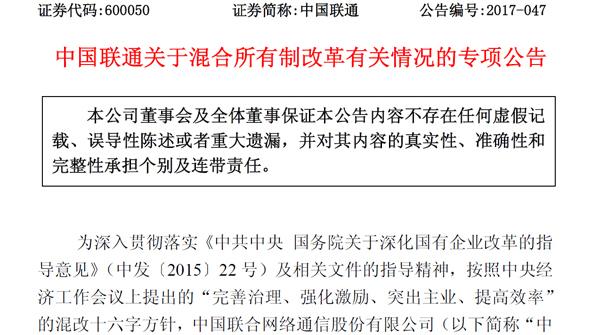 《中国联通关于混合所有制改革有关情况的专项公告》