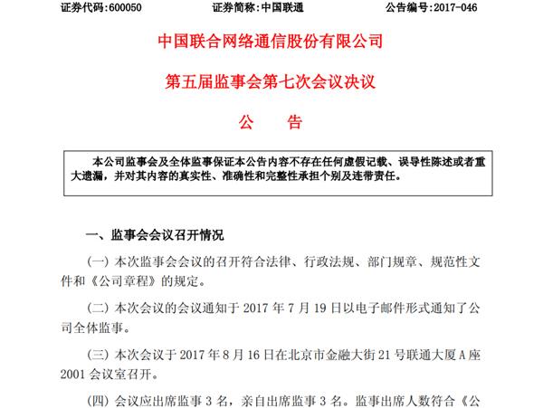 《中国联合网络通信股份有限公司第五届监事会第七次会议决议公告》