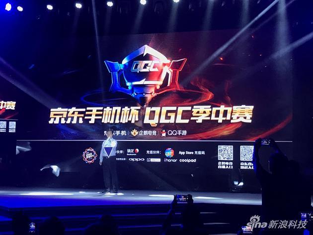 京东手机杯QGC季中赛开启