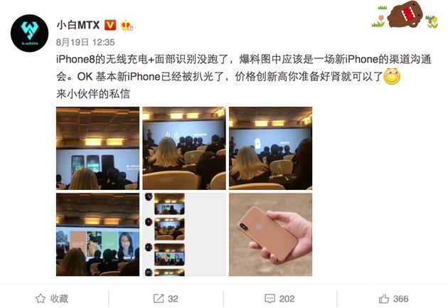 苹果公司内部PPT曝光 苹果iPhone8无线充与面部识别为属实信息