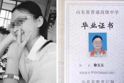 """""""徐玉玉案""""关联案件:黑客杜天禹一审获刑6年"""