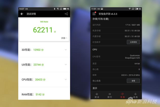 魅藍Note6跑分(左)和配置信息(右)