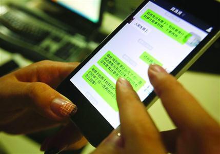 女子轻信闺蜜微信推广购假票 被骗近80万