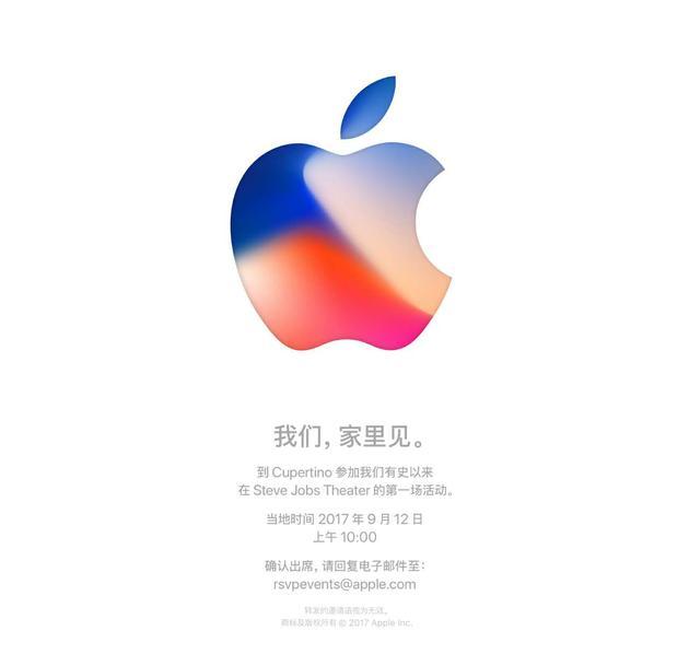 苹果发布会邀请函中文版