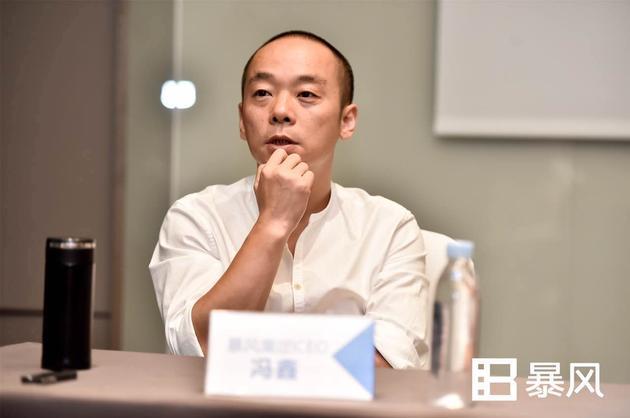 暴风集团CEO冯鑫