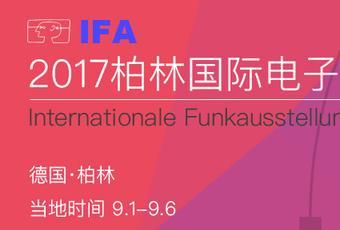 IFA2017柏林国际电子消费展