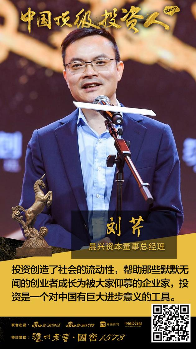 晨兴资本董事总经理刘芹荣获2017中国顶级投资人