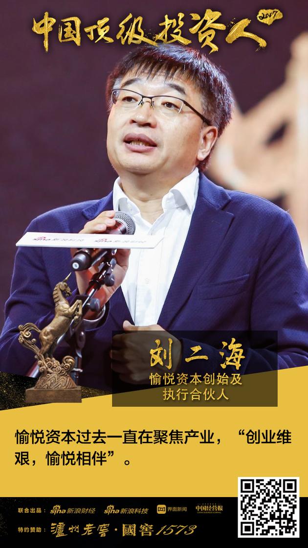 愉悦资本创始及执行合伙人刘二海获中国顶级投资人