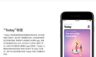 配合iOS 11上线 苹果更新了自己的开发者网站