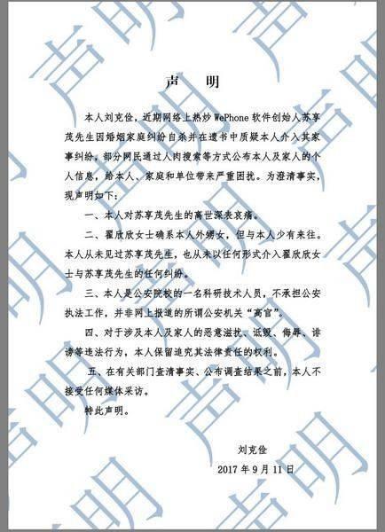"""""""程序员自杀事件""""前妻疑坐拥北京东五环千万别墅"""