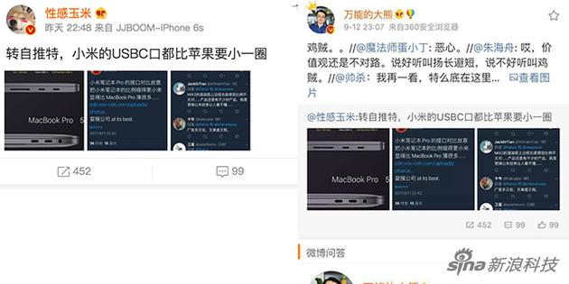 网友微博质疑小米宣传问题