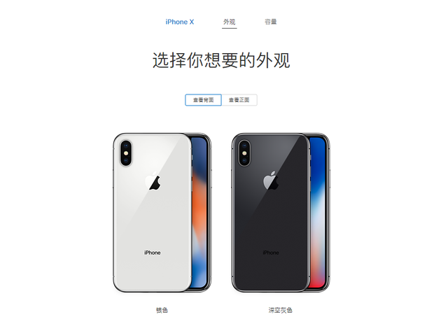 iPhone X兩個顏色