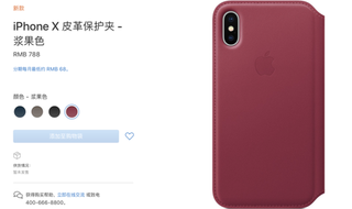 iPhone X官方保护壳卖788元 形状很特殊
