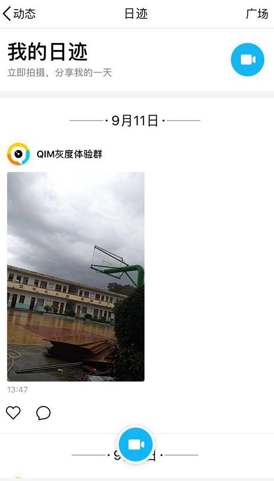 """QQ动态""""日迹""""入口"""