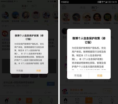 微博通过iOS(左)和安卓(右)客户端推送修订后的《微博个人信息保护政策》