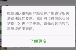 微信向用户推送更新后的《微信隐私保护指引》