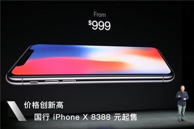iPhone X贵?在其他国家,攒多久工资才能买到它?