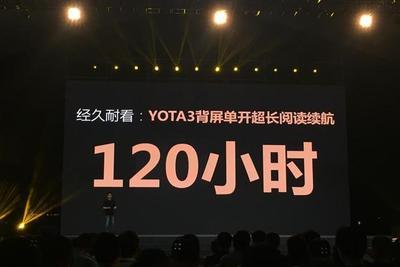 YOTA3手机发布:双屏手机一面沟通世界 一面沟通自己