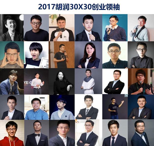 2017胡润30X30创业领袖