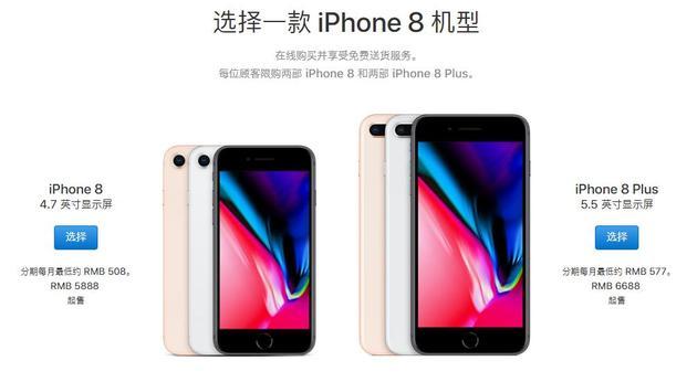 iPhone 8/8 Plus售价