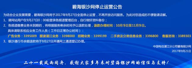 21年老站碧海银沙网将于本月27日停止运营