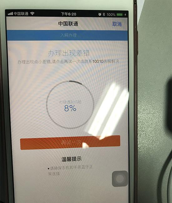 """Apple Watch 3蜂窝版在与联通手机激活中却遭遇""""小故障""""。 澎湃新闻记者 周玲图"""