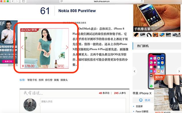 Safari能让这里的广告不显示你之前在淘宝、京东浏览的商品
