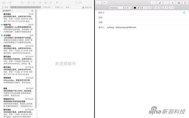 全屏模式下,邮件App点击新建弹出窗口自动分屏