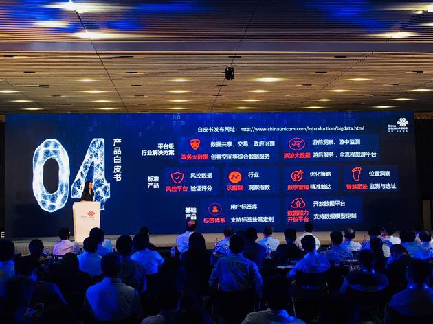 中国联通大数据公司成立 将与混改投资方资源互补