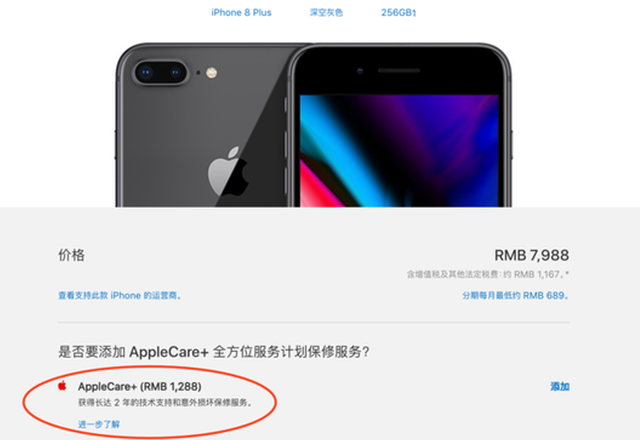 iPhone8后盖维修费用高过屏幕 果粉要小心了