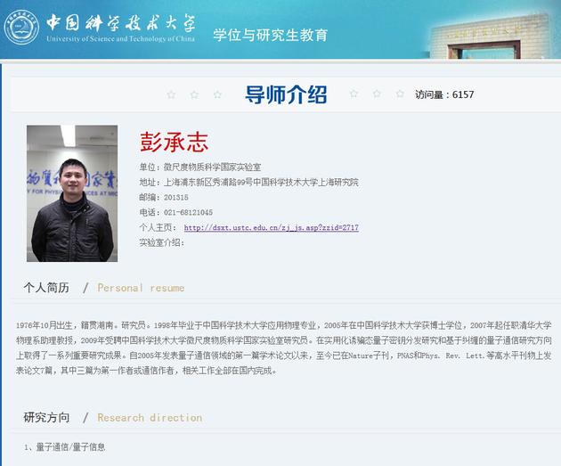 彭承志在中国科学技术大学官网上的个人介绍