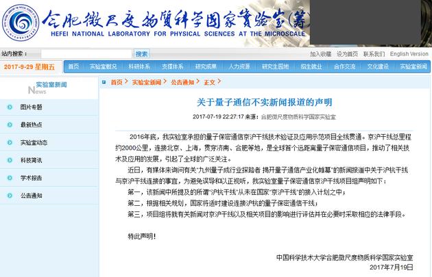 中国科学技术大学合肥微尺度物质科学国家实验室声明