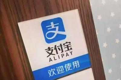 中国游客狂刷支付宝 日本70家银行慌了……