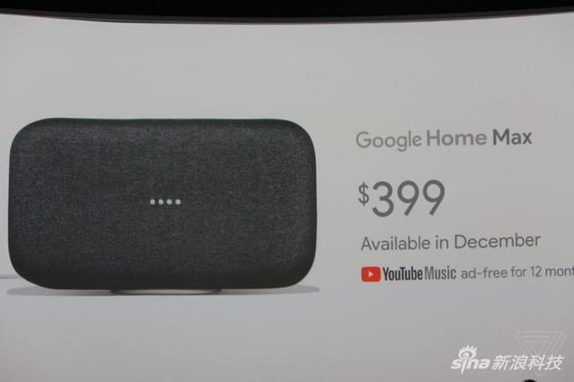 Google Home Max售价为399美元