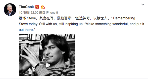 苹果CEO库克发微博缅怀乔布斯:创造神奇 以飨世人
