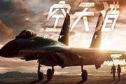 国庆档的《空天猎》缘何成了微商自我宣传的战场
