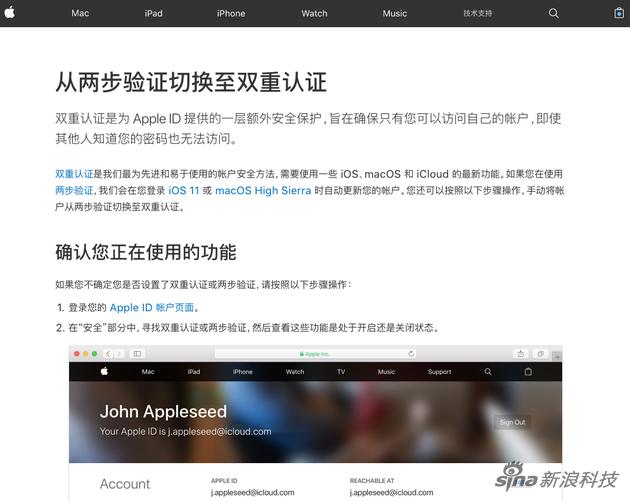 苹果官网有如何开启双重验证的教程